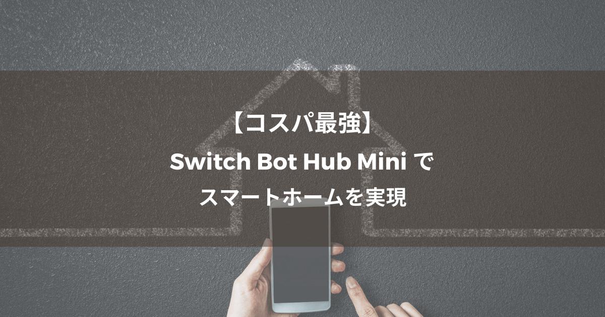 【コスパ最強】Switch Bot Hub Mini でスマートホームを実現