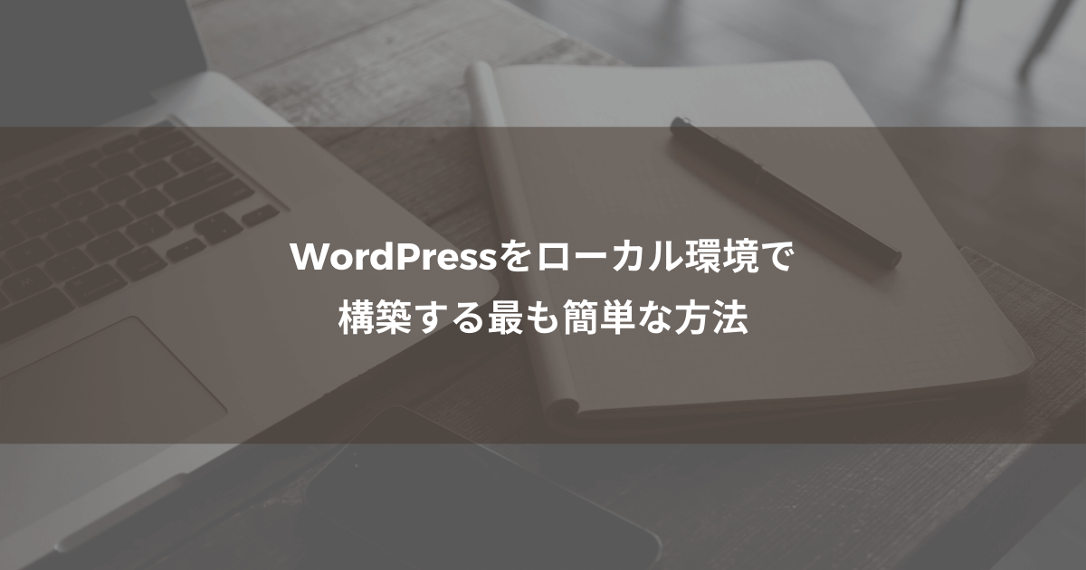 WordPressをローカル環境で構築する最も簡単な方法